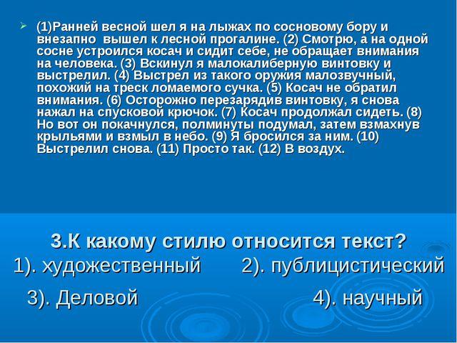 3.К какому стилю относится текст? 1). художественный2). публицистический 3)....