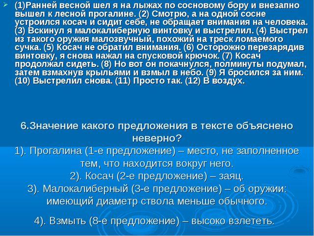6.Значение какого предложения в тексте объяснено неверно? 1). Прогалина (1-е...