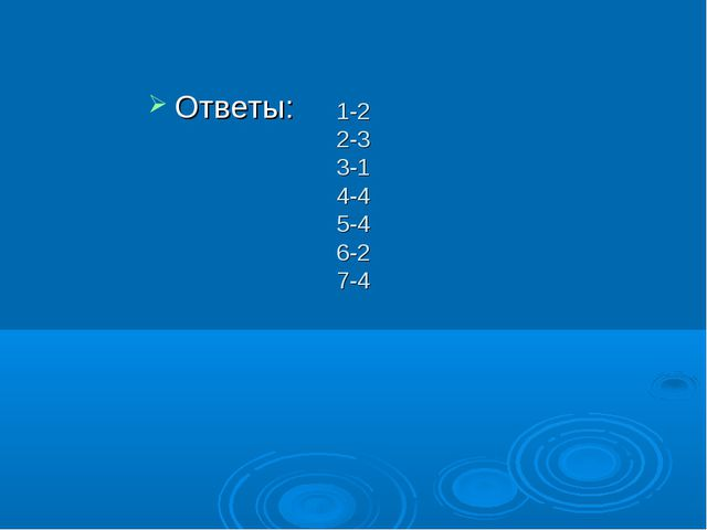 1-2 2-3 3-1 4-4 5-4 6-2 7-4 Ответы: