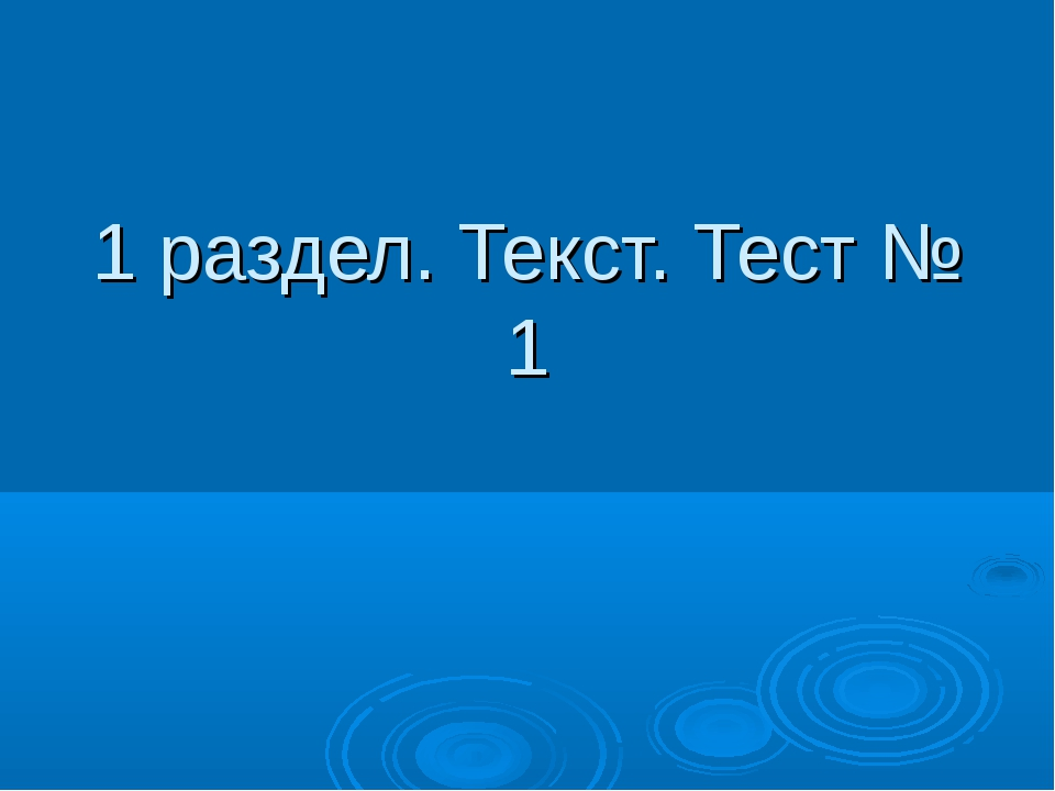 1 раздел. Текст. Тест № 1
