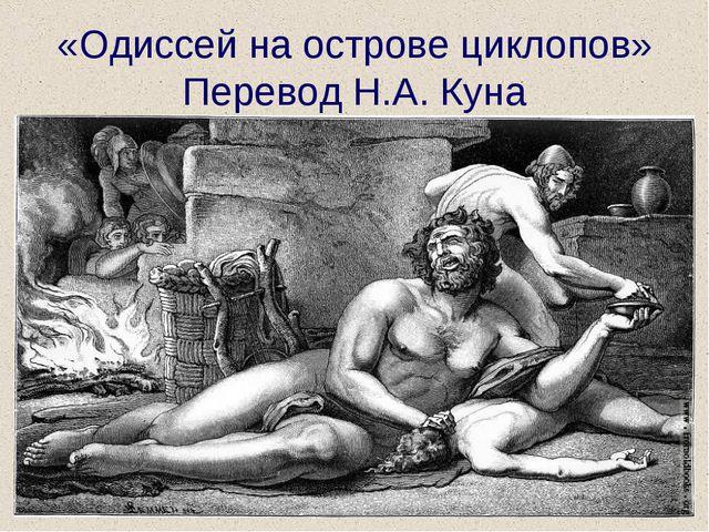 «Одиссей на острове циклопов» Перевод Н.А. Куна