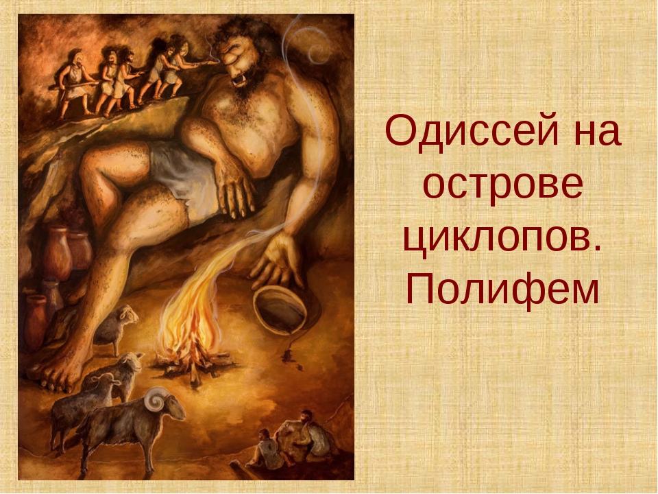 Одиссей на острове циклопов. Полифем