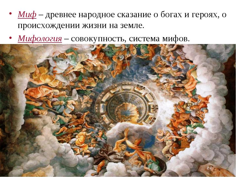 Миф – древнее народное сказание о богах и героях, о происхождении жизни на зе...