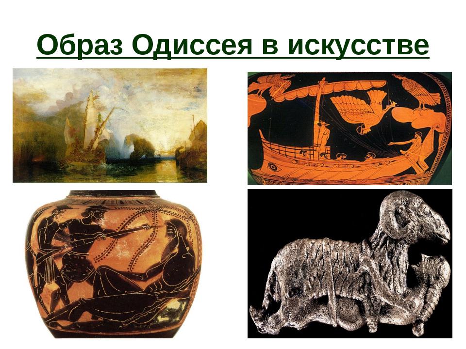 Образ Одиссея в искусстве