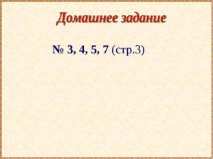 № 3, 4, 5, 7 (стр.3)