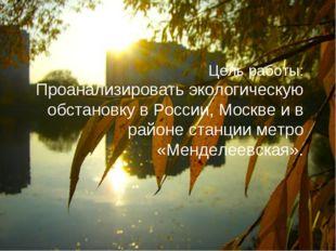 Цель работы: Проанализировать экологическую обстановку в России, Москве и в р