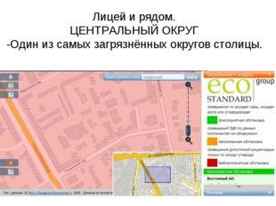 Лицей и рядом. ЦЕНТРАЛЬНЫЙ ОКРУГ -Один из самых загрязнённых округов столицы.