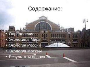 Содержание: Определение Экология в Мире Экология России Экология Москвы Резул
