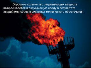 Огромное количество загрязняющих веществ выбрасывается в окружающую среду в
