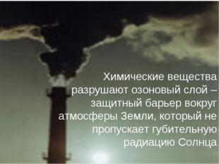 Химические вещества разрушают озоновый слой – защитный барьер вокруг атмосфер