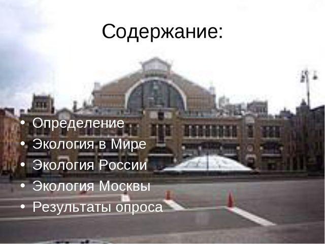 Содержание: Определение Экология в Мире Экология России Экология Москвы Резул...