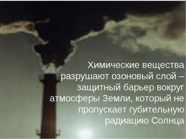 Химические вещества разрушают озоновый слой – защитный барьер вокруг атмосфер...