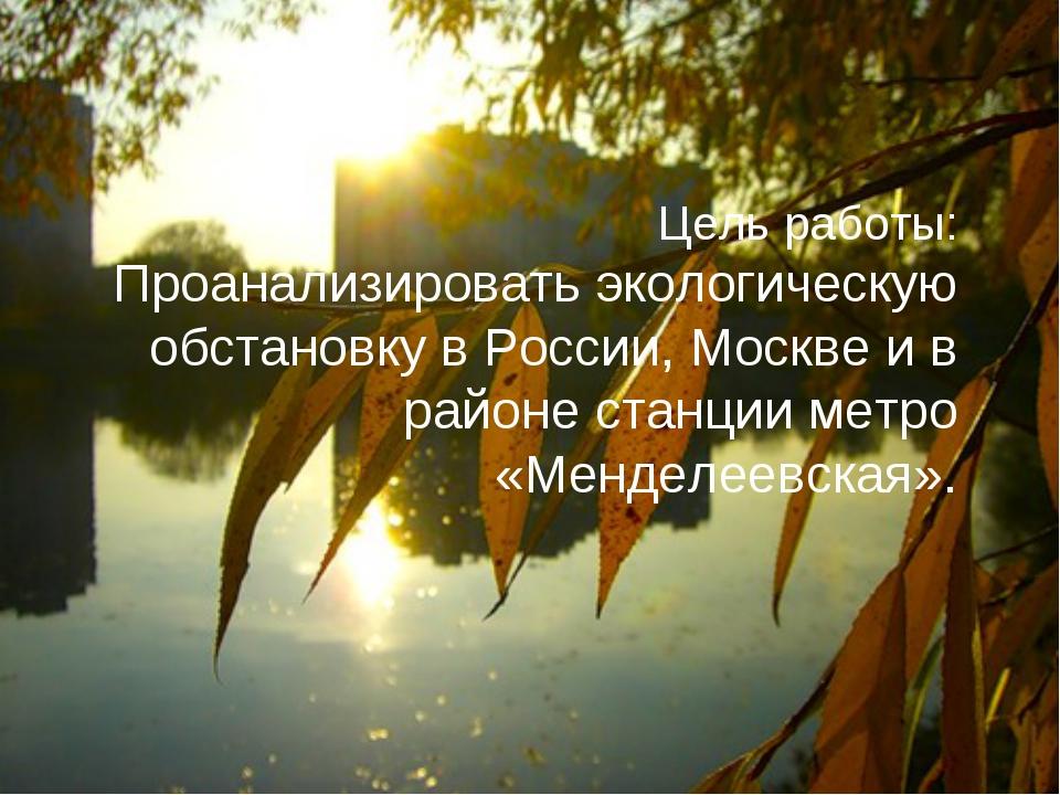 Цель работы: Проанализировать экологическую обстановку в России, Москве и в р...