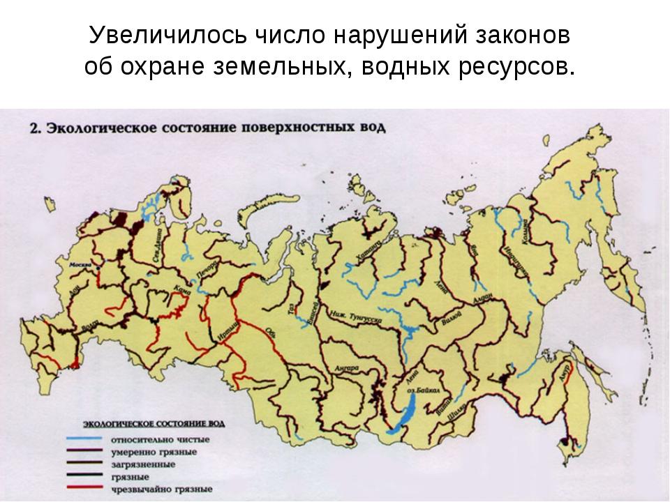Увеличилось число нарушений законов об охране земельных, водных ресурсов.