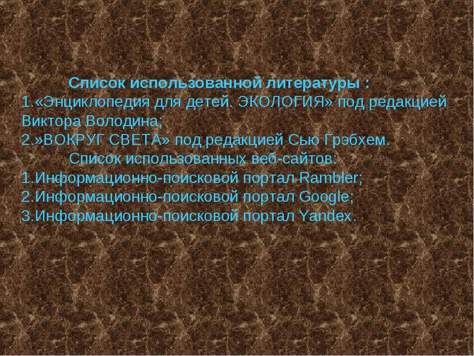 Список использованной литературы : 1.«Энциклопедия для детей. ЭКОЛОГИЯ» под...