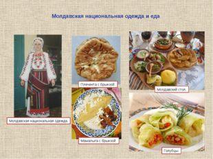 Молдавская национальная одежда и еда Молдавский стол. Голубцы. Мамалыга с бры