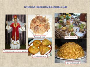 Татарская национальная одежда и еда Татарская национальная одежда. Татарский