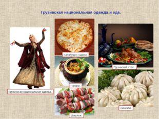 Грузинская национальная одежда и еда. Грузинская национальная одежда. Грузинс
