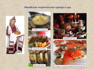 Марийская национальная одежда и еда. Марийский стол. Жареная оленина. Вяленая