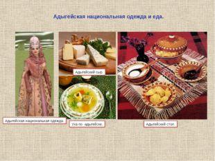 Адыгейская национальная одежда и еда. Адыгейская национальная одежда. Уха по