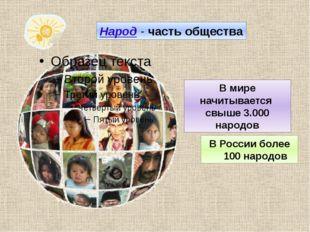 Народ - часть общества В мире начитывается свыше 3.000 народов В России более