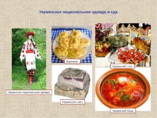 Украинская национальная одежда и еда Украинская национальная одежда. Украинск