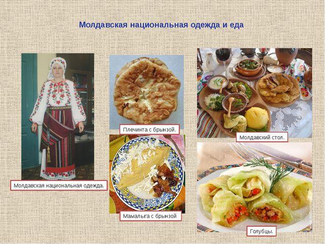 Молдавская национальная одежда и еда Молдавский стол. Голубцы. Мамалыга с бры...