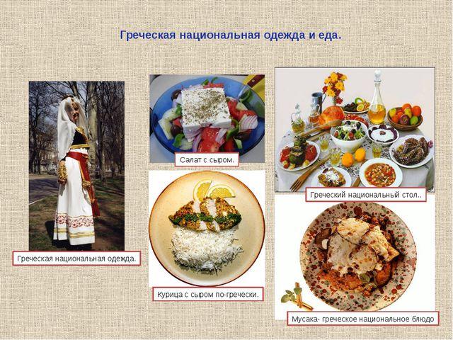 Греческая национальная одежда и еда. Греческая национальная одежда. Греческий...