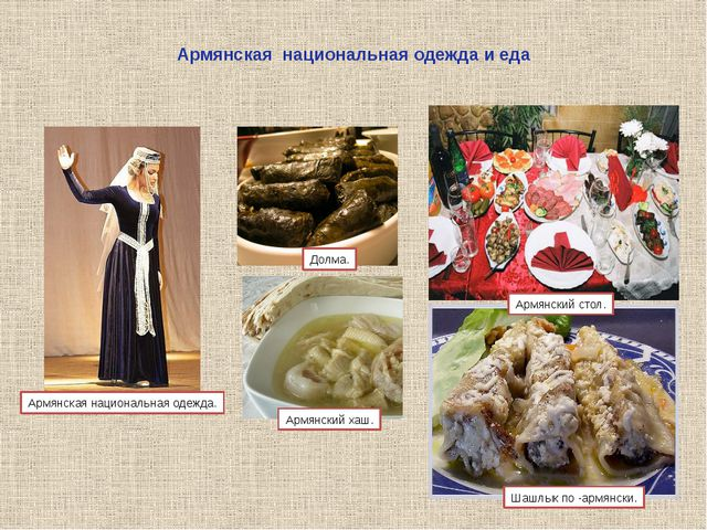 Армянская национальная одежда и еда Армянская национальная одежда. Долма. Арм...
