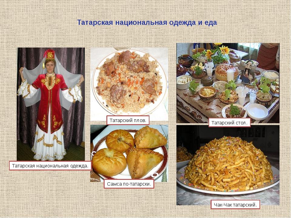 Татарская национальная одежда и еда Татарская национальная одежда. Татарский...