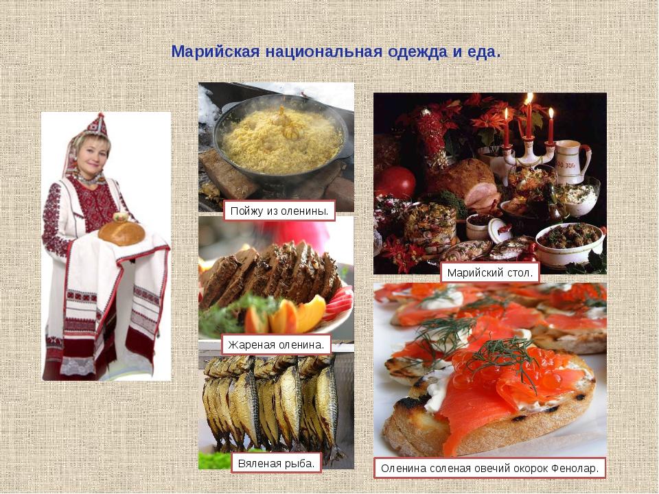 Марийская национальная одежда и еда. Марийский стол. Жареная оленина. Вяленая...