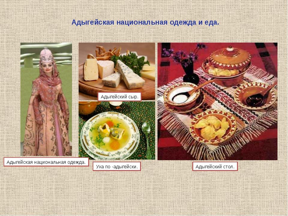 Адыгейская национальная одежда и еда. Адыгейская национальная одежда. Уха по...