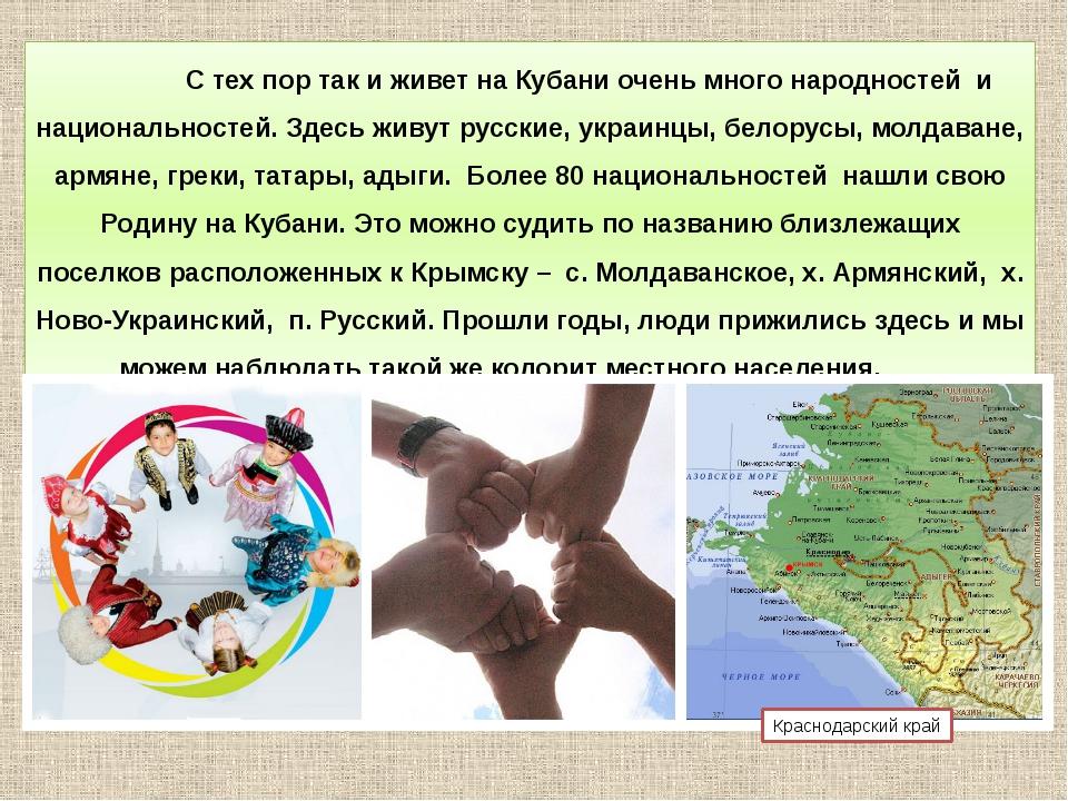 С тех пор так и живет на Кубани очень много народностей и национальностей. З...