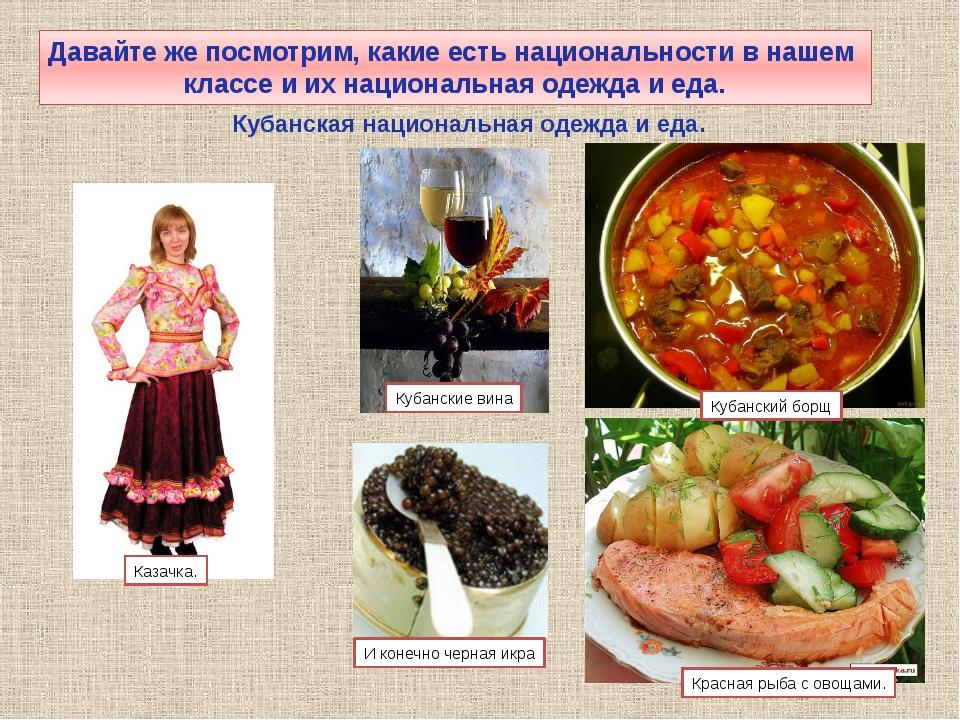 Кубанская национальная одежда и еда. Кубанский борщ Красная рыба с овощами. К...