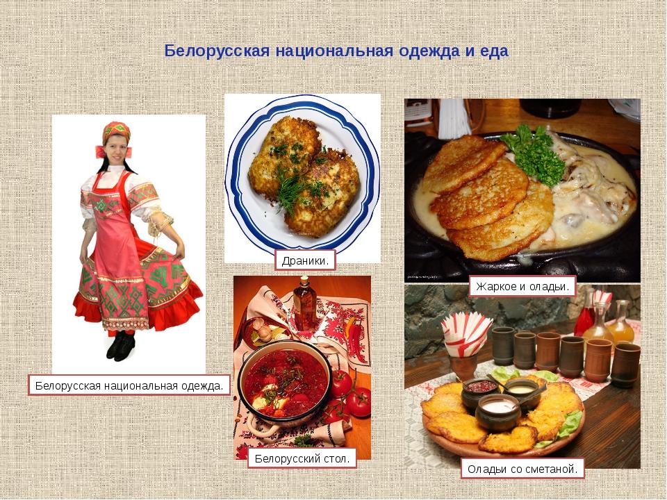 Белорусская национальная одежда и еда Белорусский стол. Драники. Жаркое и ола...