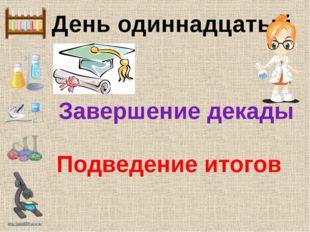 День одиннадцатый Завершение декады Подведение итогов http://linda6035.ucoz.ru/