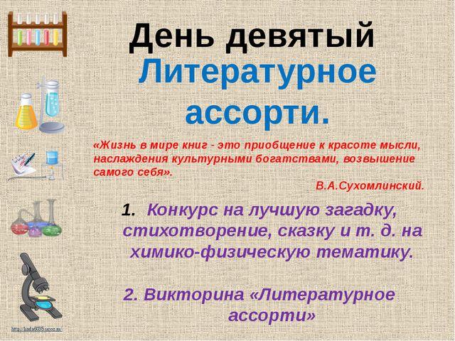 День девятый Литературное ассорти. Конкурс на лучшую загадку, стихотворение,...