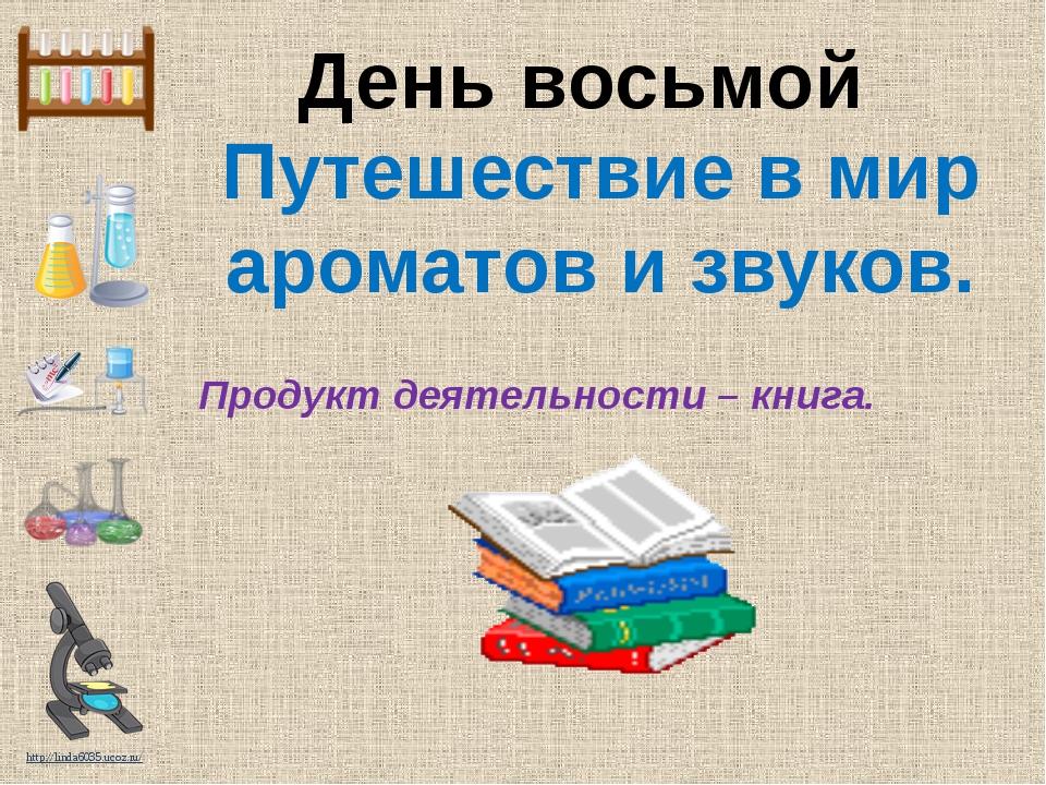 День восьмой Путешествие в мир ароматов и звуков. Продукт деятельности – книг...
