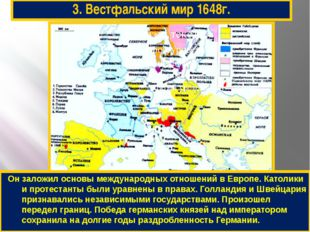 3. Вестфальский мир 1648г. Он заложил основы международных отношений в Европе
