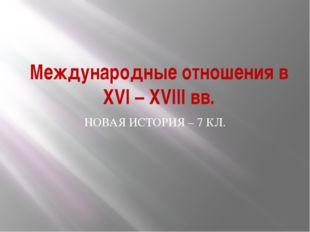 Международные отношения в XVI – XVIII вв. НОВАЯ ИСТОРИЯ – 7 КЛ.