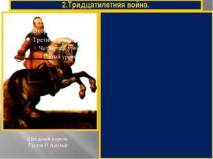 2.Тридцатилетняя война. Шведский король Густав II Адольф
