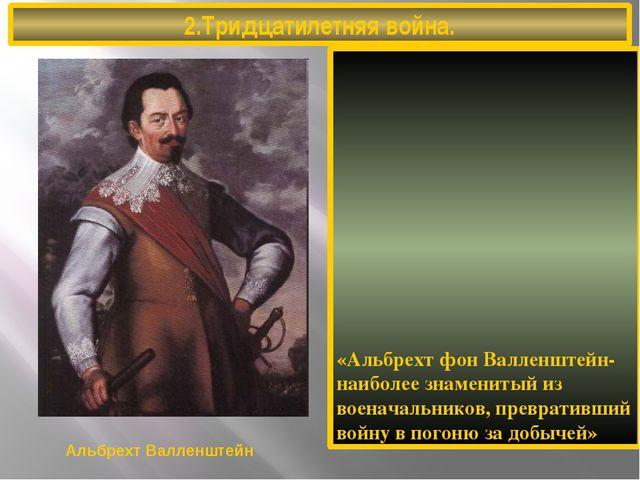 2.Тридцатилетняя война. «Альбрехт фон Валленштейн- наиболее знаменитый из вое...