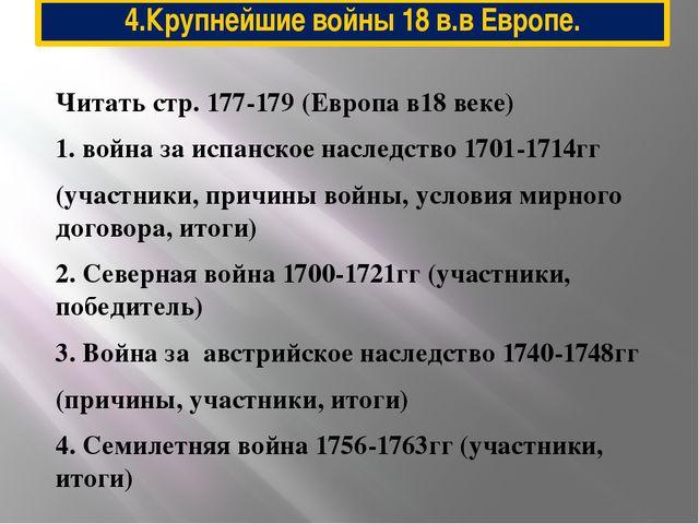 4.Крупнейшие войны 18 в.в Европе. Читать стр. 177-179 (Европа в18 веке) 1. во...