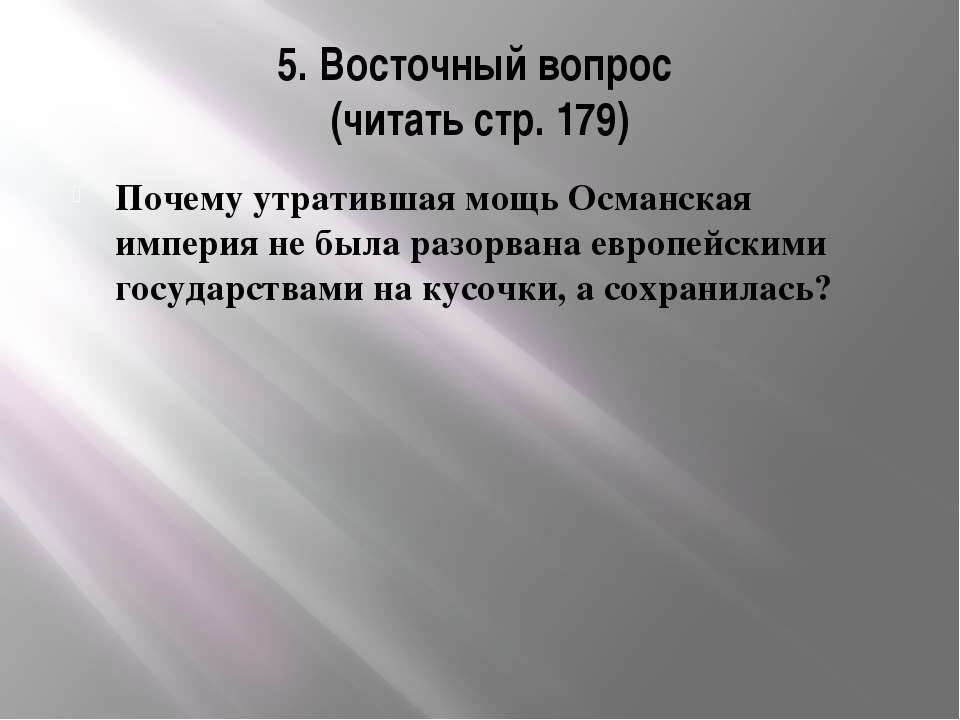 5. Восточный вопрос (читать стр. 179) Почему утратившая мощь Османская импери...