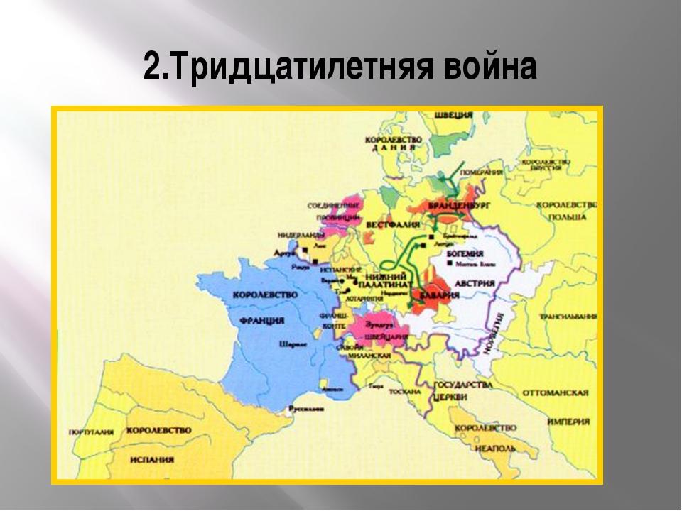 2.Тридцатилетняя война