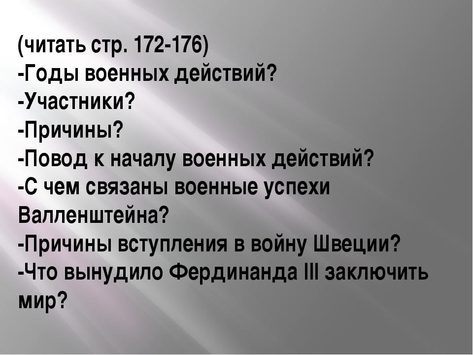 (читать стр. 172-176) -Годы военных действий? -Участники? -Причины? -Повод к...
