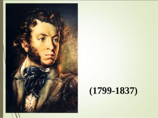 Го́ды жи́зни (1799-1837)