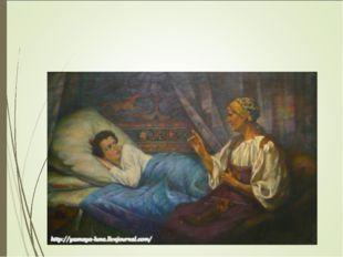 А.С. Пу́шкин и ня́ня Ари́на Родио́новна