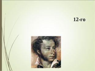 Пу́шкин ока́нчивает лице́й в 1817 году́, и выпуска́ется в чи́не колле́жского