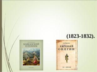 В 1821 году́ Пу́шкин пи́шет поэ́му «Кавка́зский пле́нник», кото́рая де́лает